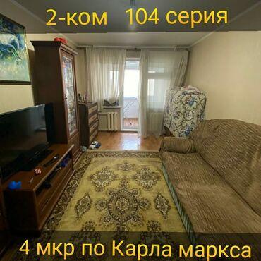 строка кж продажа квартир в бишкеке в Кыргызстан: Продается квартира:104 серия, Магистраль, 2 комнаты, 51 кв. м