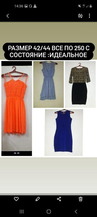 Шифер кант - Кыргызстан: Срочно Распродажа одежды и товаров очень дешёво. Заходите на профиль м
