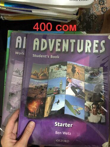 mac book в Кыргызстан: Учебники по английскому языку AdventuresШкольные книги по английскому