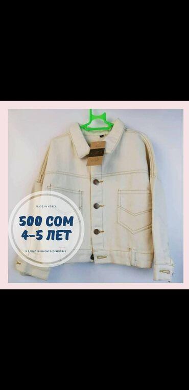 Девочки, в наличии вот такая стильная джинсовая курточка в бежевом