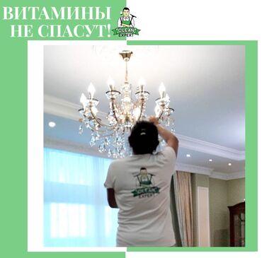 стяжка двора бишкек в Кыргызстан: Уборка помещений   Офисы, Квартиры, Дома   Генеральная уборка