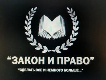 сойку кыздар бишкек в Кыргызстан: Юридическая компания «Закон и Право» рада предоставить Вам услуги проф