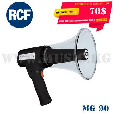 Рупор, мегафон, громкоговоритель: RCF MG 90Всепогодный рупорный