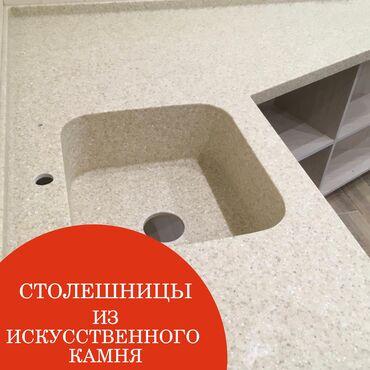 с искусственным в Кыргызстан: Столешница искусственный камень Столешницы искусственный камень
