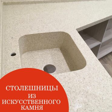 ванна для душа в Кыргызстан: Столешница искусственный камень Столешницы искусственный камень