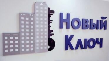 агентства недвижимости бишкек in Кыргызстан | ОСТАЛЬНЫЕ УСЛУГИ: Агентство недвижимости Новый Ключ Набираем сотрудников