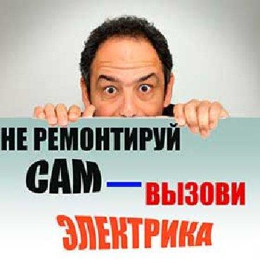 работа муж на час электрика в Азербайджан: Ало Электрик-Электрик-Установка и Ремонт Люстр Бра-Установка Тв