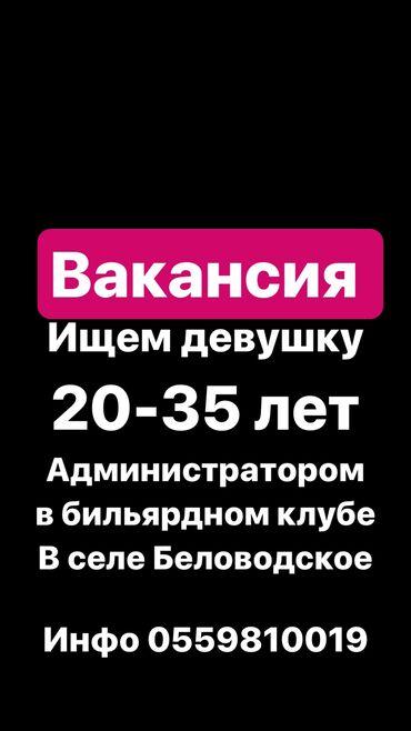 работа в чолпон ате 2020 официант в Кыргызстан: Работа для девушек 20-35 лет( со знанием Инстаграма, рекламы)  В биль