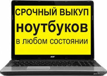 срочный выкуп ноутбуков в любом состоянии в Бишкек