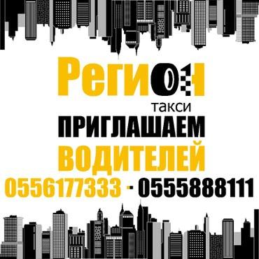 Приглашаем  Водителей в Регион Такси с в Лебединовка