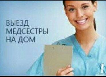 Уколы и капельницы на дому.  в Бишкек
