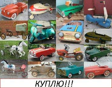 развивающие игрушки 5 лет в Кыргызстан: Куплю детские педальные автомобили СССР,   (конь педальный, ракету, тр