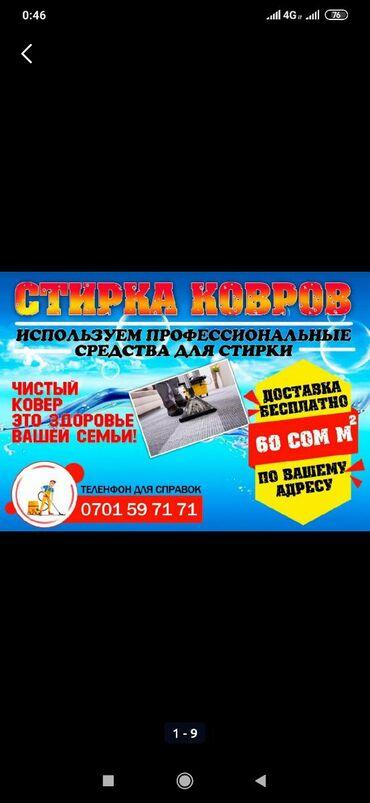 Стирка ковров в Бишкеке Вывоз и доставка бесплатная!!Качественная