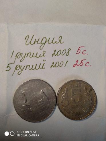 1 рупия монета Индии в Бишкек