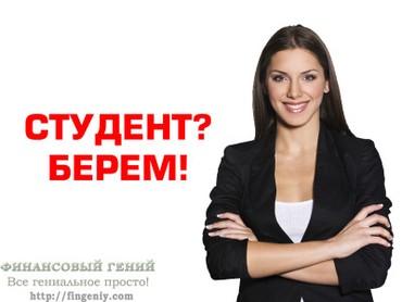 СРОЧНО! Подработка для студентов, административная работа, есть в Бишкек