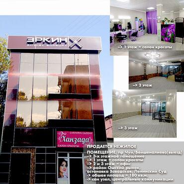 сниму бокс в Кыргызстан: Продаётся нежилое помещение под бизнес 3 этаж 180 кв м чуй