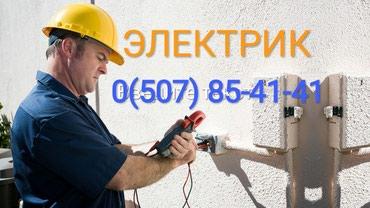 ЭЛЕКТРИК -Стаж 12ЛЕТ в Бишкек