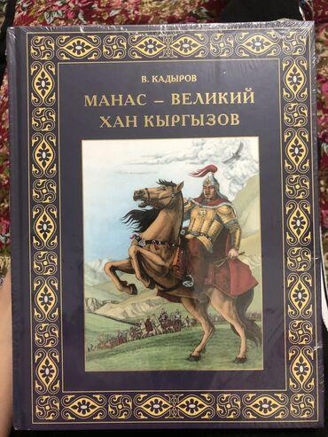 Книга про Манаса . Новый Запечатанный. Продаю дешево посебестоимости