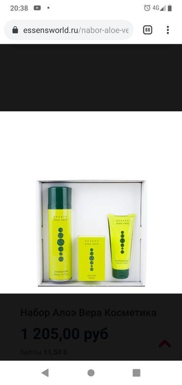 тонгкат для мужчин в Кыргызстан: Подарочный набор для мужчин входит:- Aloe vera пена для бритья-Aloe