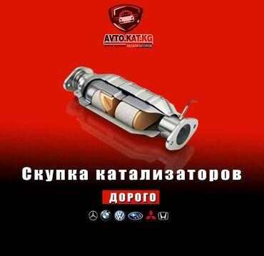 Купить тонометр бишкек - Кыргызстан: Скупка катализаторов по высокой цене в бишкеке .Купим дорого . Или