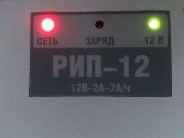 Другое электромонтажное оборудование - Бишкек: РИП (резевный источник питания он же UPS) для систем охраны и