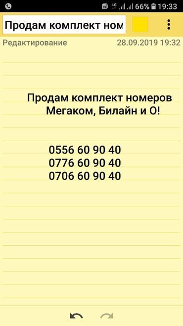 вип бишкек билайн in Кыргызстан | SIM-КАРТЫ: Продам комплект номеров (мегаком, Билайн и О!). проверка и