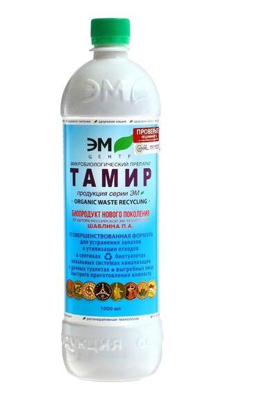 """1021 объявлений: Средство для септика и выгребных ямБиопрепарат """"Тамир"""". Объем 1"""