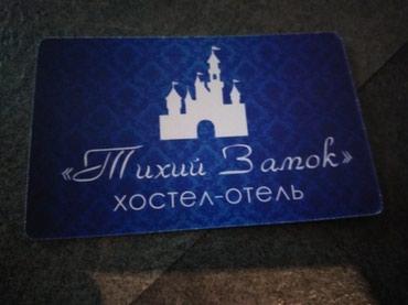 Хостел Отель посуточно в Бишкек