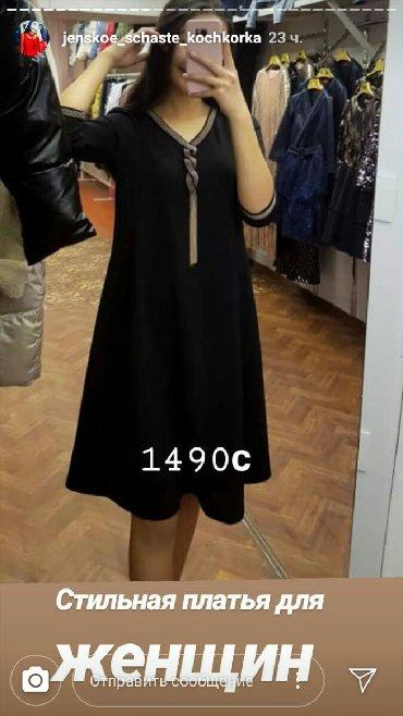 Женская одежда в Кочкор: Платья