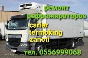 Ремонт рефрежераторов termoking carrier zanoti промышленных холодил