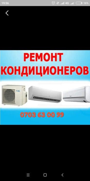 Кондиционеры ремонт в Бишкек