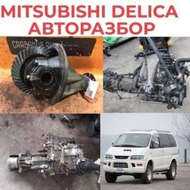 Контрактные автозапчасти на Mitsubishi Delica в Бишкек