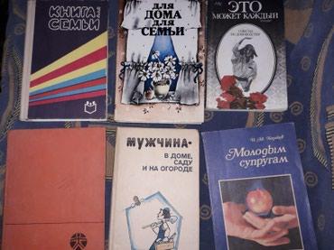 Книги о семье. в Токмак