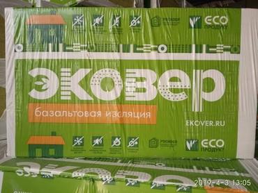 Утеплитель Базальтовый ЭКОВЕР все плотности  Широкий ассортимент тепло