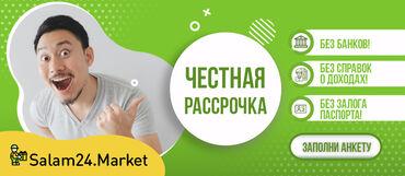 удаленная работа на дому через интернет в Кыргызстан: Менеджер по продажам. С опытом. 1/2