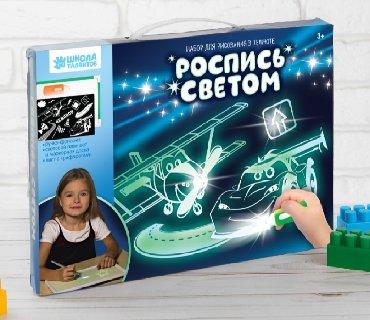 """развивающие игрушки 5 лет в Кыргызстан: Планшет для рисования светом """"Чемпион"""" с трафаретом +БЕСПЛАТНАЯ ДОСТАВ"""