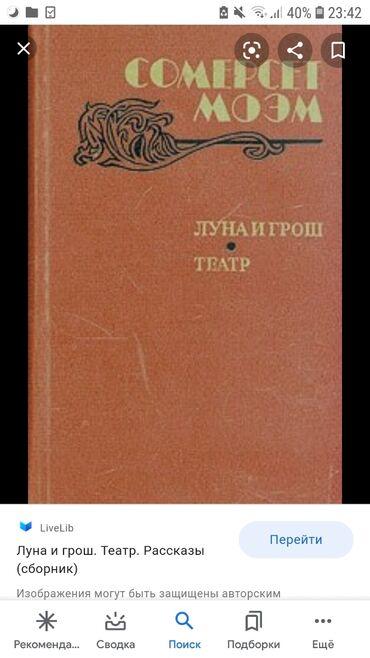 Куплю такую книгу, желательно в таком изданииСомерсет Моэм - Луна и