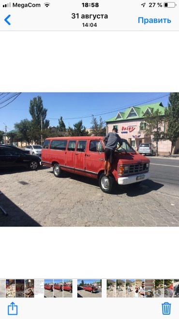 Dodge в Кыргызстан: Dodge Ram Van 0.6 л. 1990 | 100000 км