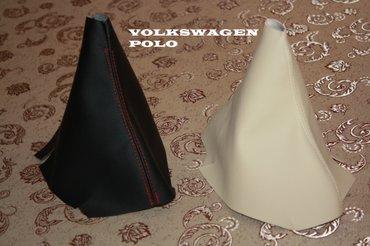 Volkswagen polo- kozica, obloga, navlaka za menjac, u crnoj i bez boji - Novi Sad