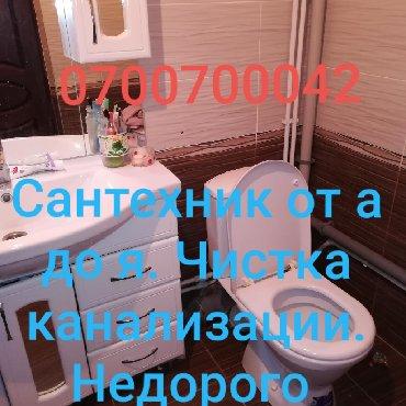 тёплый полы водяные сантехника в Кыргызстан: Сантехник сантехника сантехники сан сантех замена унитаза ремонт