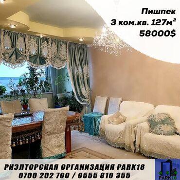 продам клексан в Кыргызстан: Продается квартира:Индивидуалка, Пишпек, 3 комнаты, 127 кв. м