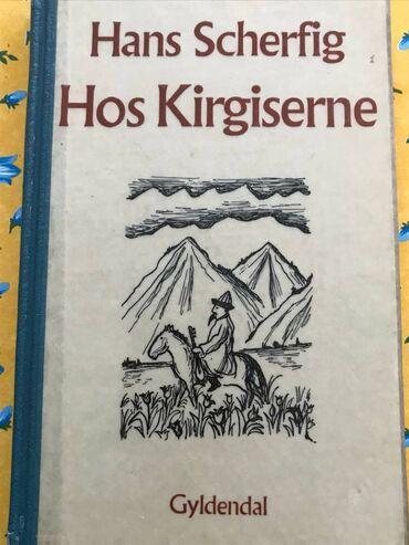 Купить пропуск бишкек - Кыргызстан: Куплю данную книгу