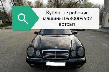 Mercedes-Benz в Кыргызстан: Mercedes-Benz 270 5.5 л. 1998 | 57889 км