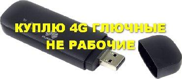 wi-fi-4g-wingle в Кыргызстан: Куплю глючные, не рабочие, полурабочие, неопределяющиеся, не ловящие