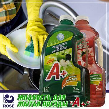 """""""A+"""" - концентрированное высокопенное средство для мытья всех видов"""