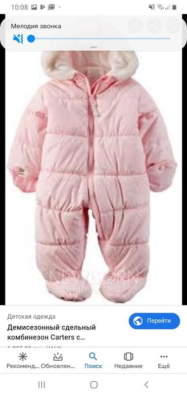 Верхняя одежда в Каракол: Продаётся комбез на девочку до 9 месяцев, фирма Carter's