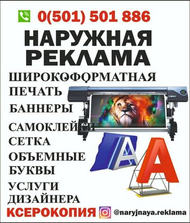 печать на пакеты в Кыргызстан: Струйная печать, Гравировка | Флаги, Этикетки | Разработка дизайна, Снятие размеров