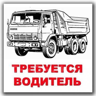 дробилка для сена в Кыргызстан: Требуется водитель для КАМАЗа- самосвал.  Ман- Манипулятор