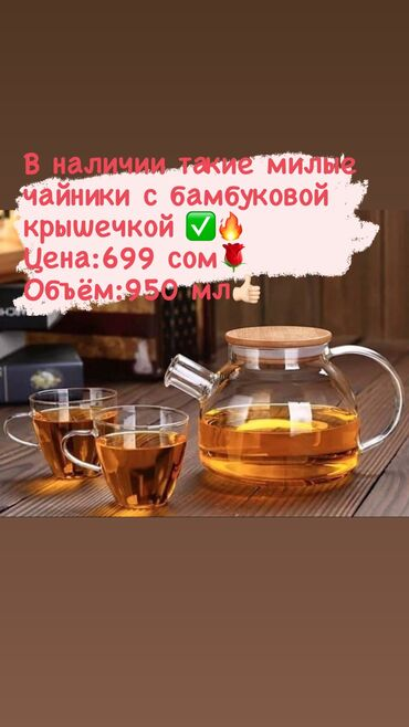 Чайники - Кыргызстан: Чайник стеклянный  С бамбуковой крышкой объём:950 мл