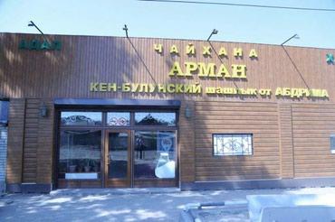 Срочно!Продаю действующий бизнес в Бишкек